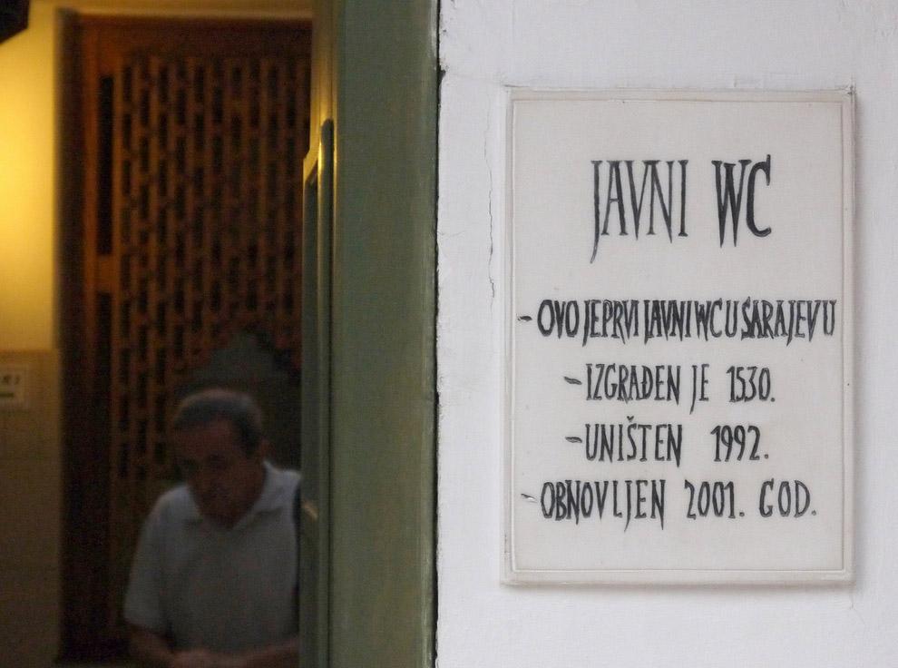Туалет у императорской мечети в Сараево