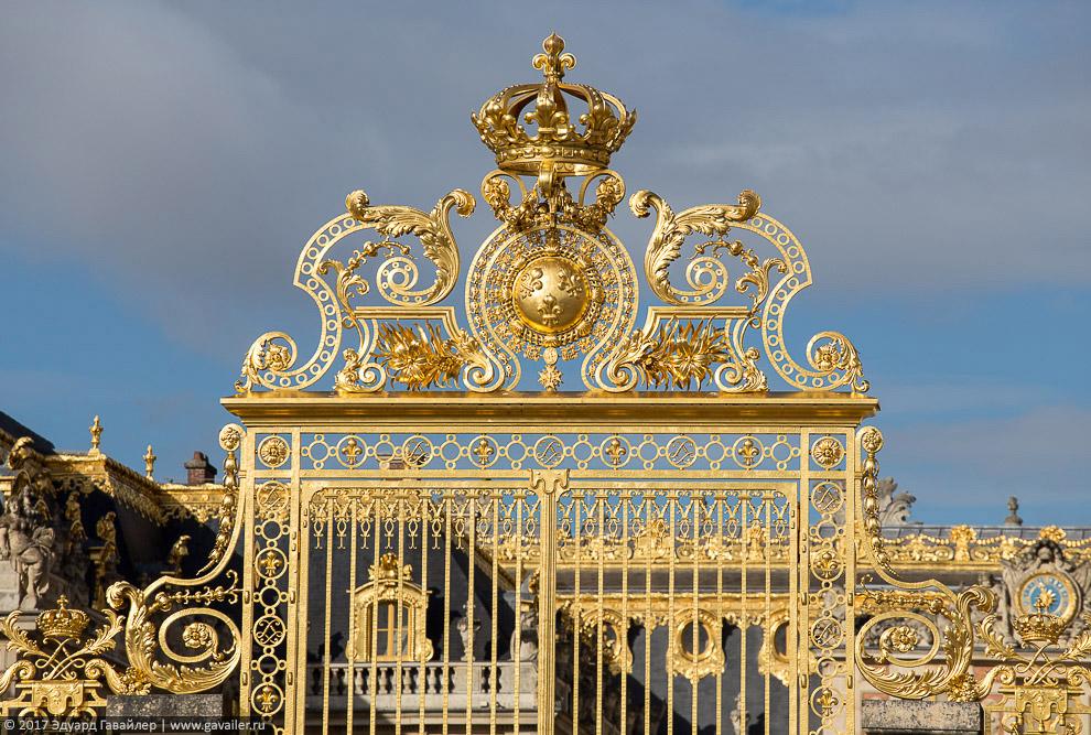 Главные ворота сияющего Версаля.