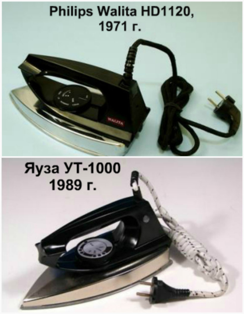 Philips Walita HD1120, 1971 — «Яуза УТ-1000», 1989