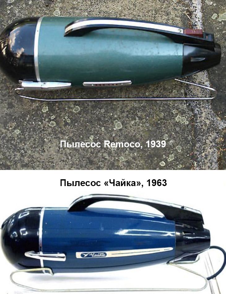 Пылесос «Чайка», 1963 — Remoco, 1939