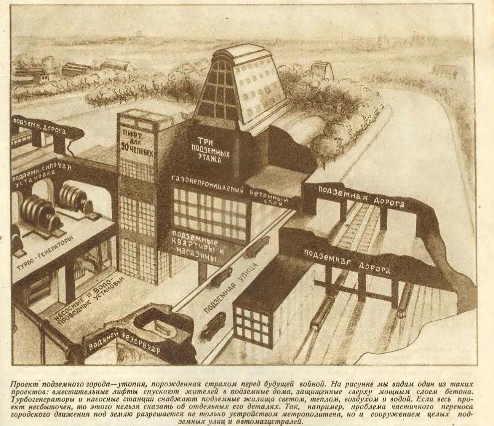 Проект подземного города