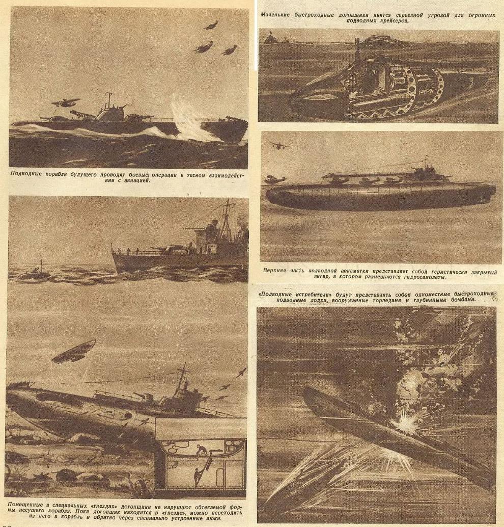 Подводная война будущего