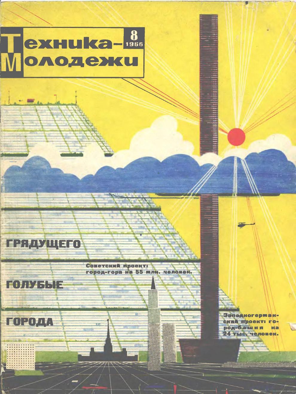 Проект высотных зданий для Москвы