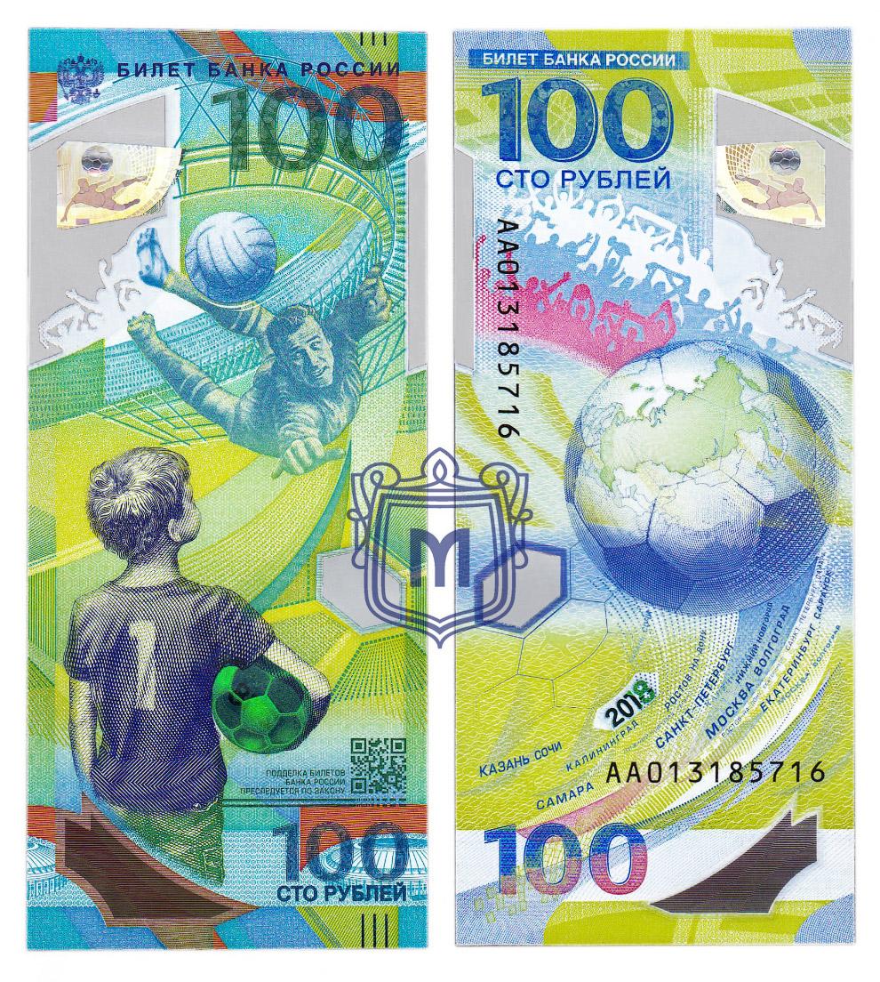 Российская 100-рублевая купюра