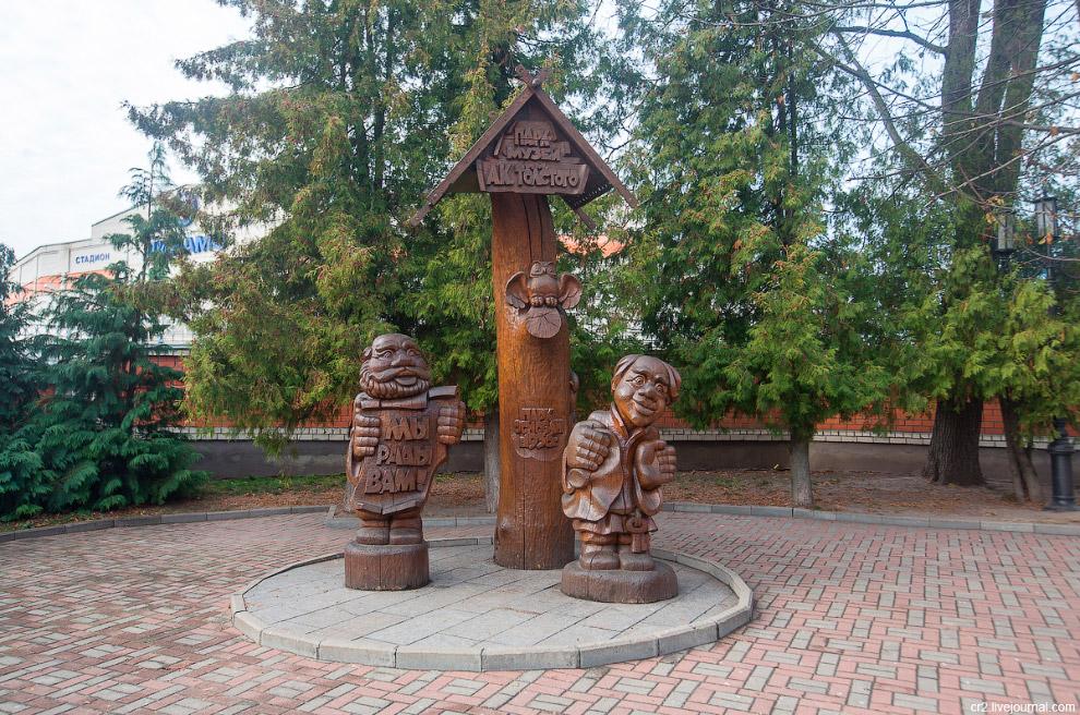 парк-музей имени А. К. Толстого