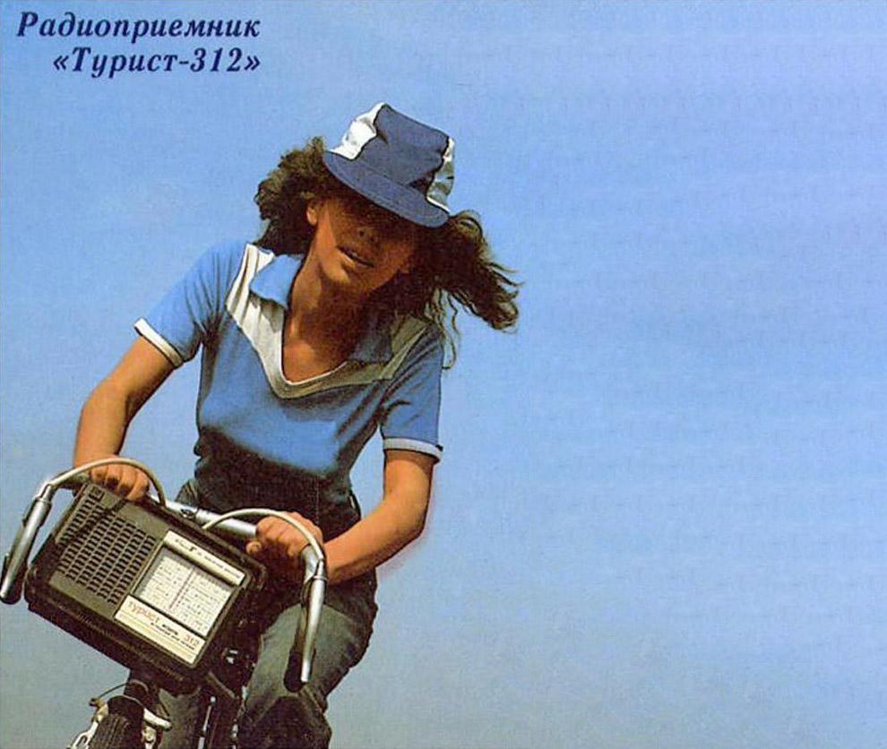 Портативный радиоприемник «Турист-312»