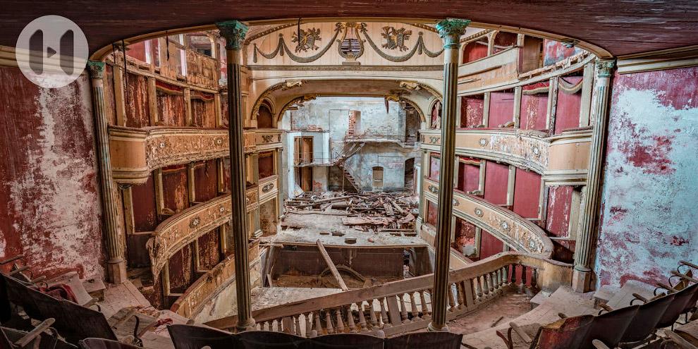 Заброшенный театр