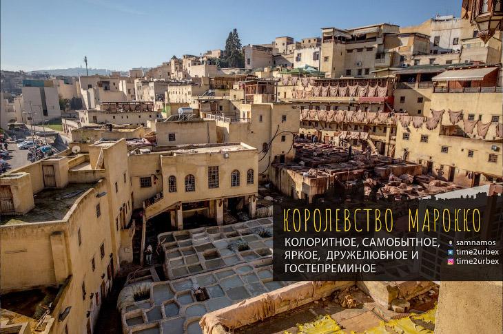 Сказочное королевство Марокко