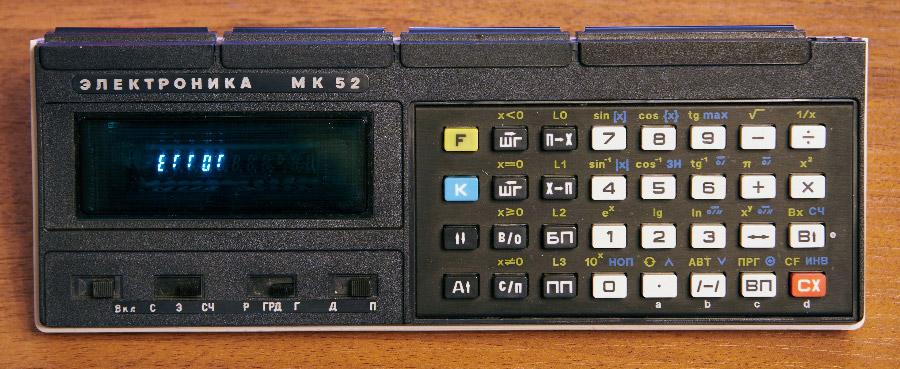 «Электроника MK-52»