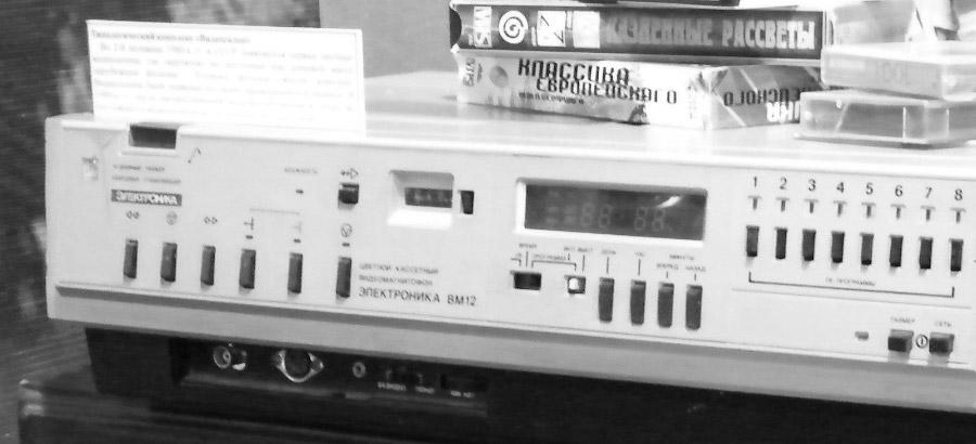 Знаменитый «Электроника ВМ-12»