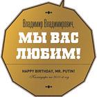 Студентки факультета журналистики МГУ подготовили Путину необычный подарок