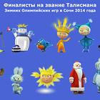 Финалисты на звание Талисмана Зимних Олимпийских игр в Сочи 2014 года