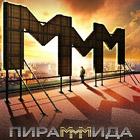Новая финансовая пирамида МММ-2011