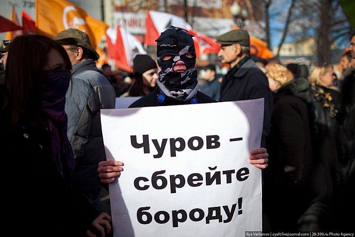 Митинг оппозиции за отставку Путина в Москве