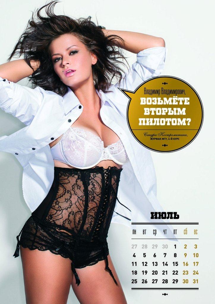 Сексуальный календарь для путина от студенток журфака мгу