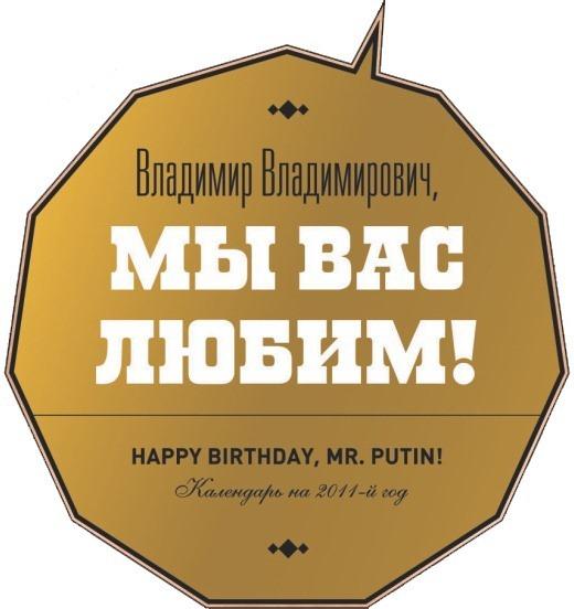 Календарь для Путина