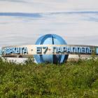 Воркута — край света, шахтёрский край